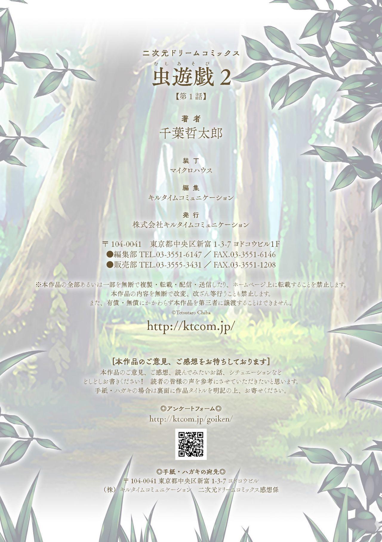 Mushi Yuugi 2 Ch. 1 22