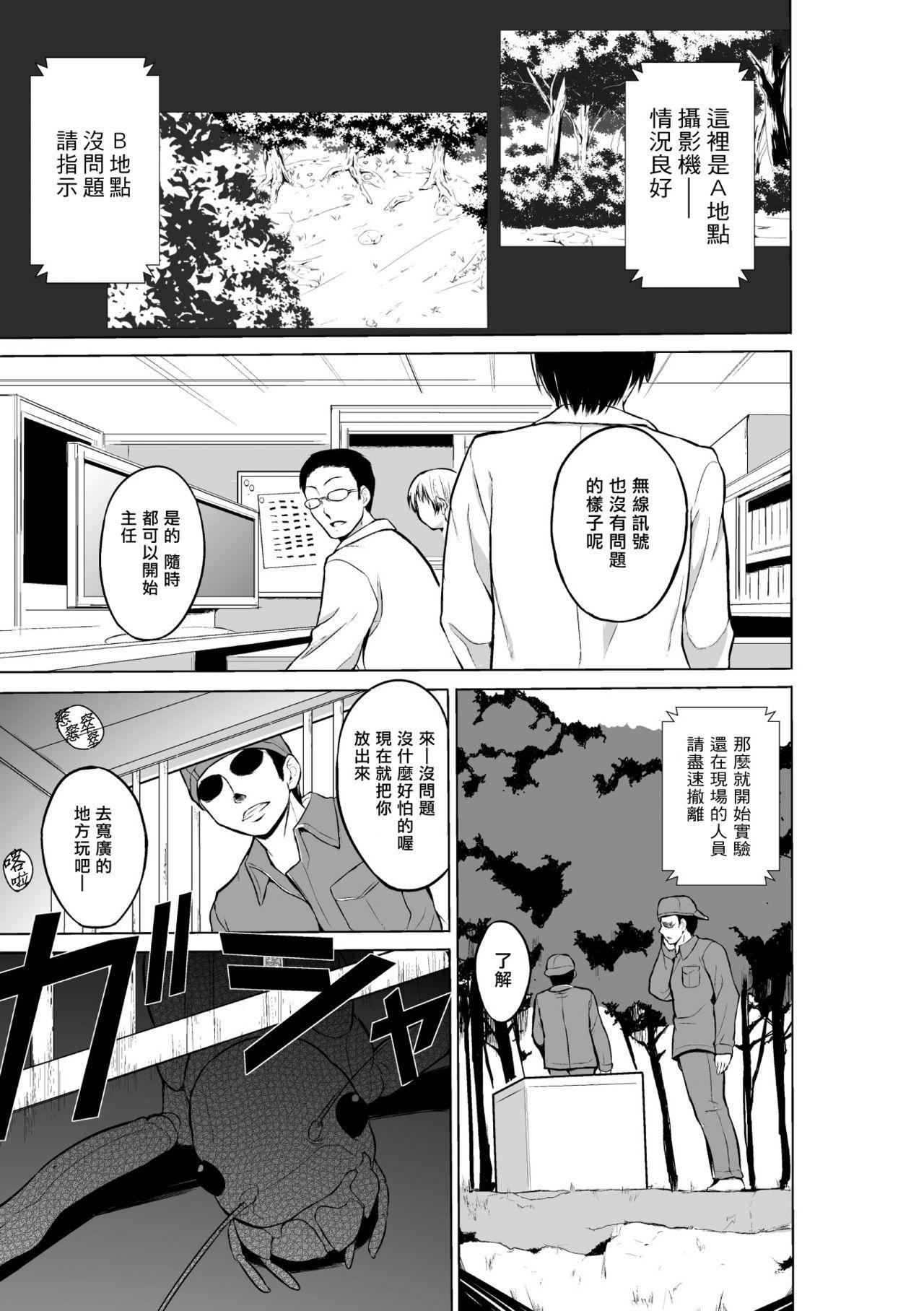 Mushi Yuugi 2 Ch. 1 2