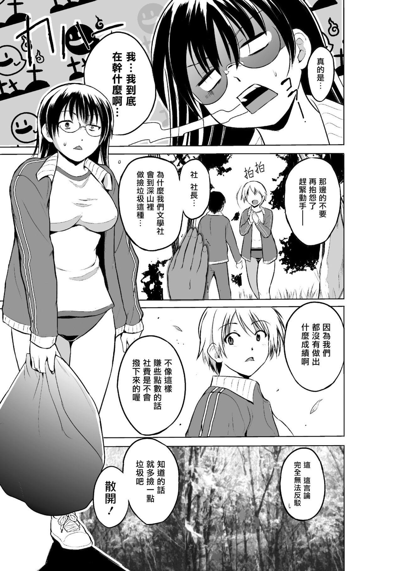 Mushi Yuugi 2 Ch. 1 6