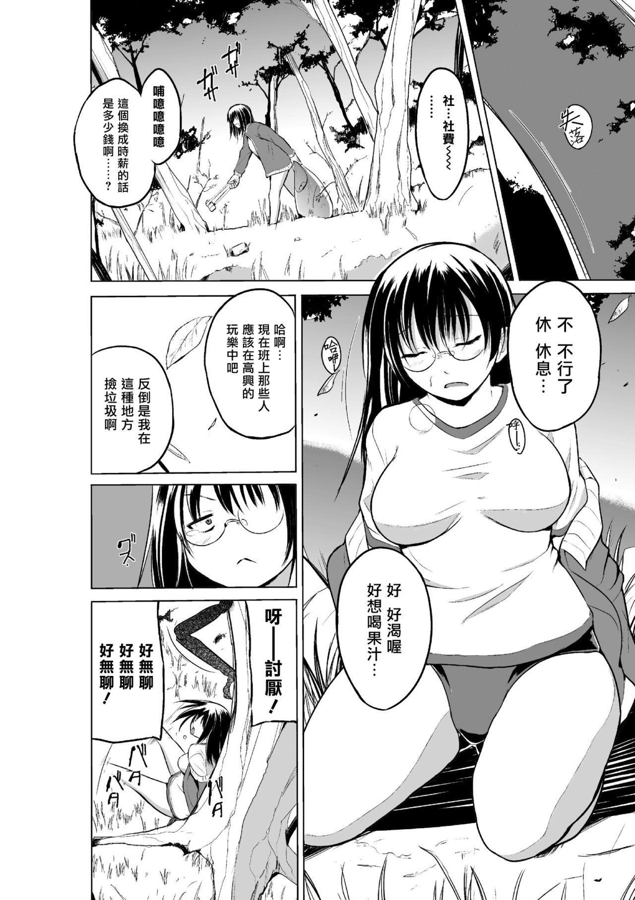 Mushi Yuugi 2 Ch. 1 7