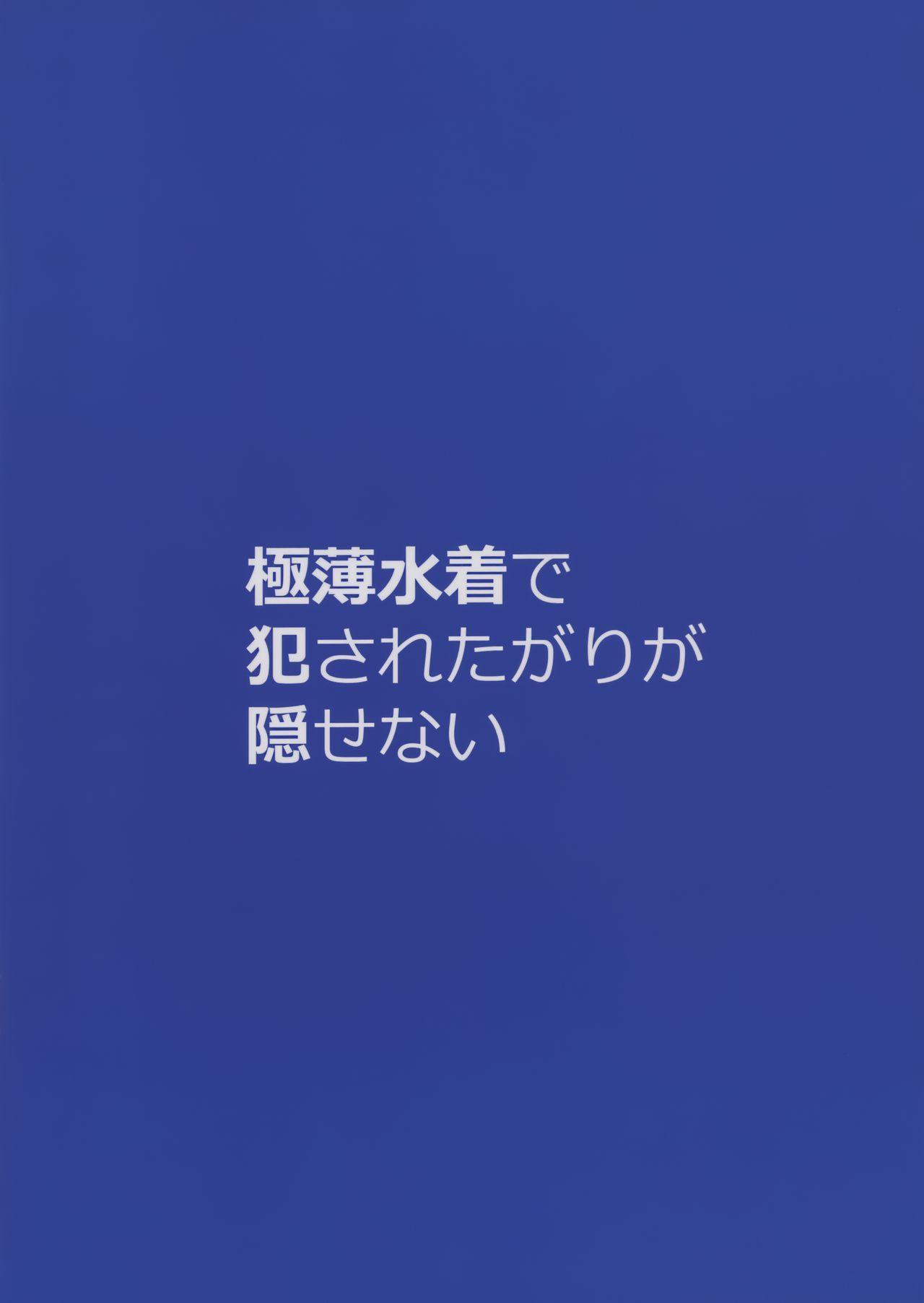 Gokuusu Mizugi de Okasaretagari ga Kakusenai 2