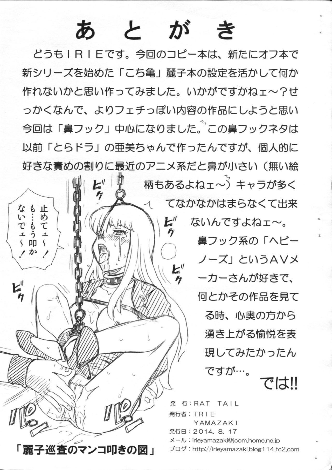 F&B AV Sample File Akimoto Katherine Reiko Gazoushuu 8