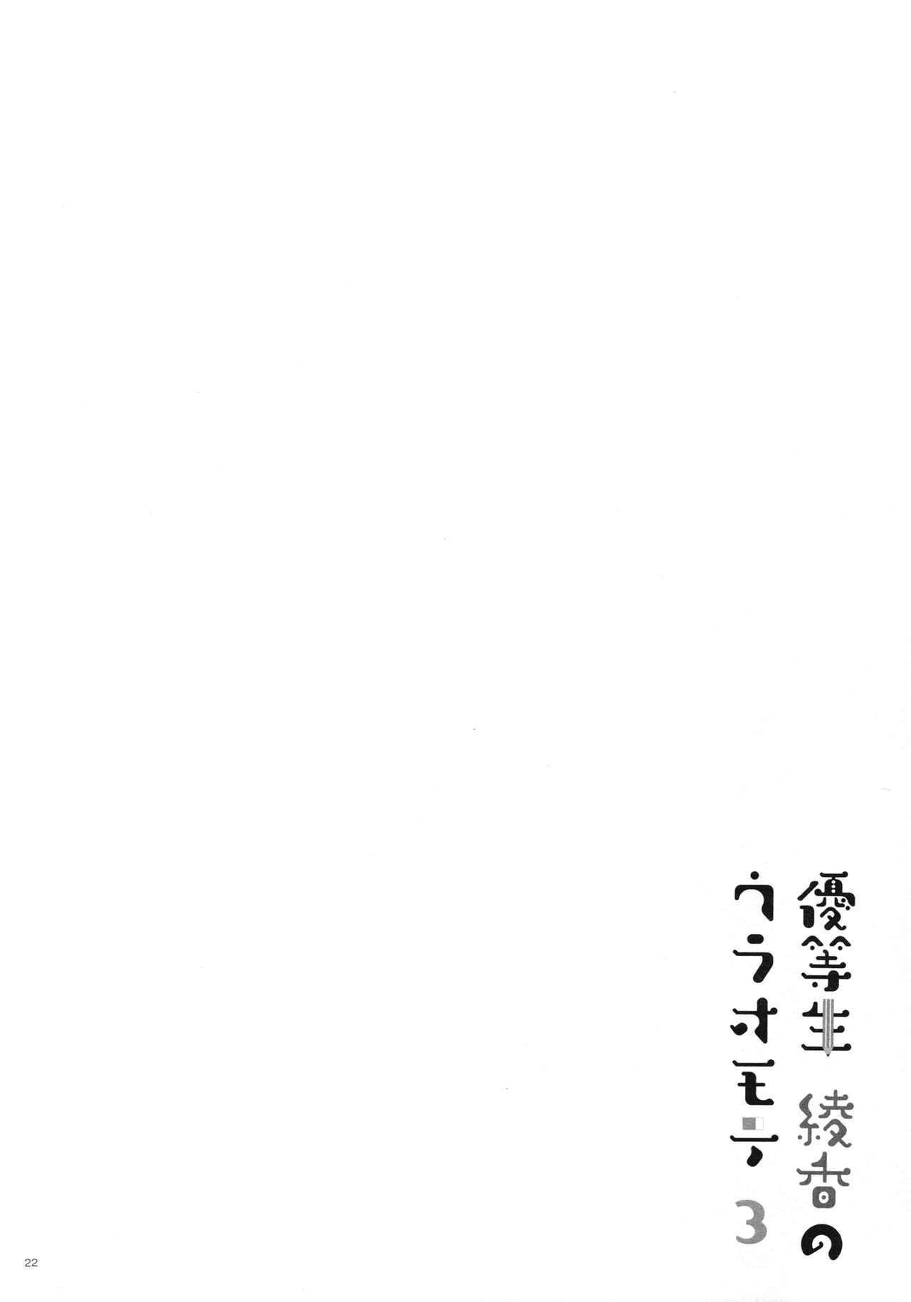 Yuutousei Ayaka no Uraomote 3 20