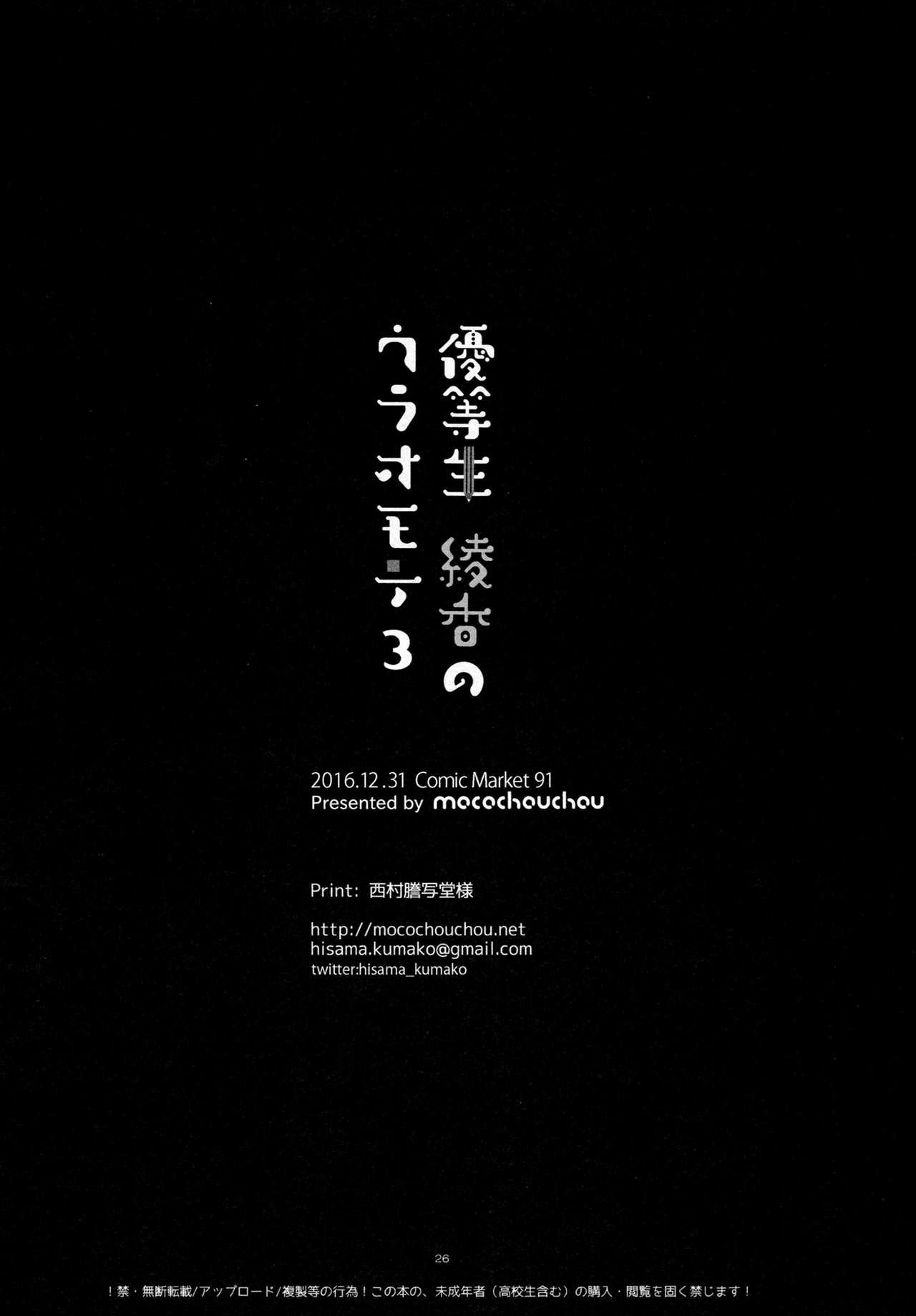 Yuutousei Ayaka no Uraomote 3 24