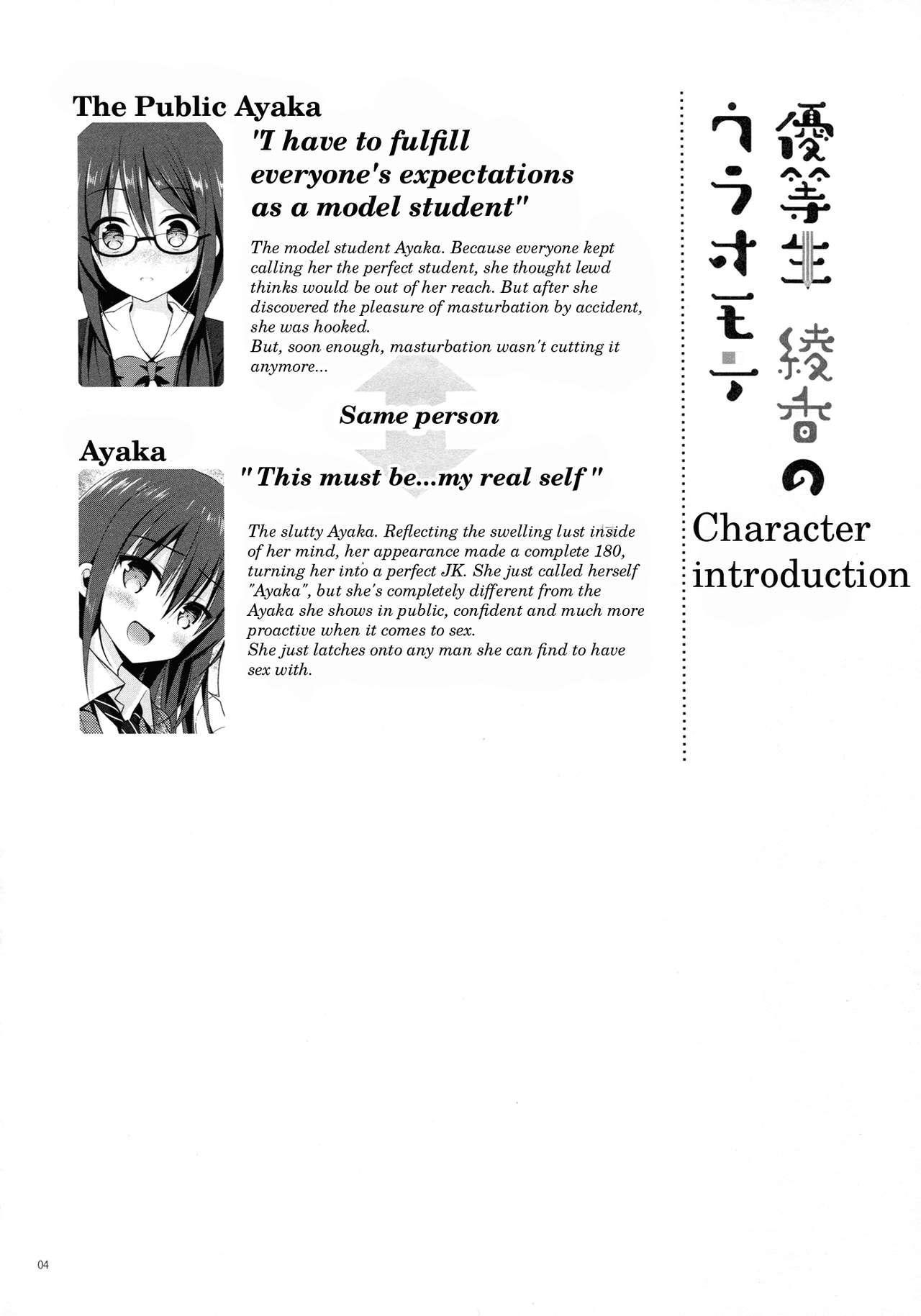 Yuutousei Ayaka no Uraomote 3 2