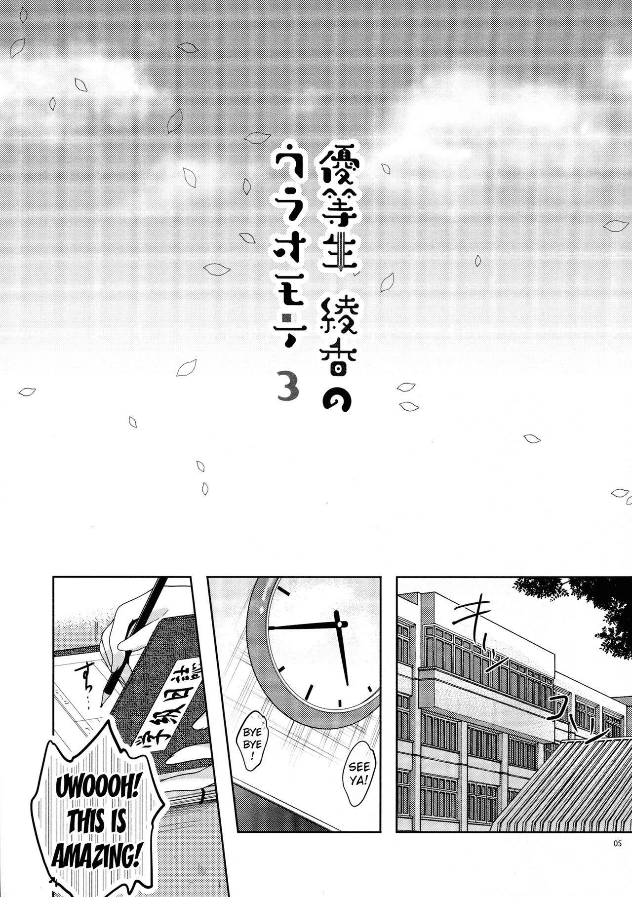 Yuutousei Ayaka no Uraomote 3 3