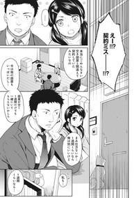 1LDK+JK Ikinari Doukyo? Micchaku!? Hatsu Ecchi!!? Ch. 1-7 4
