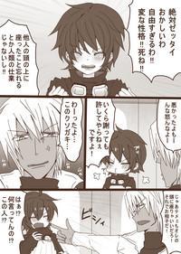 レオくん受けマンガ 4