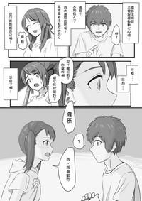 Taki Mitsu Yotsu: How all started 10