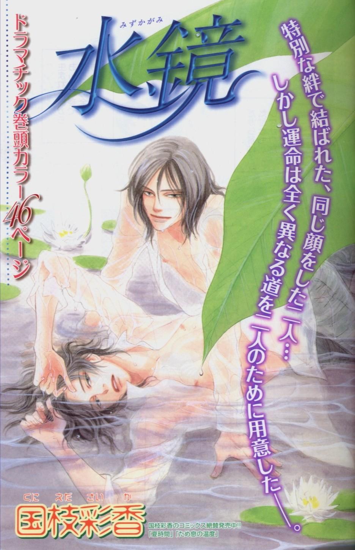 麗人 2005-09 2