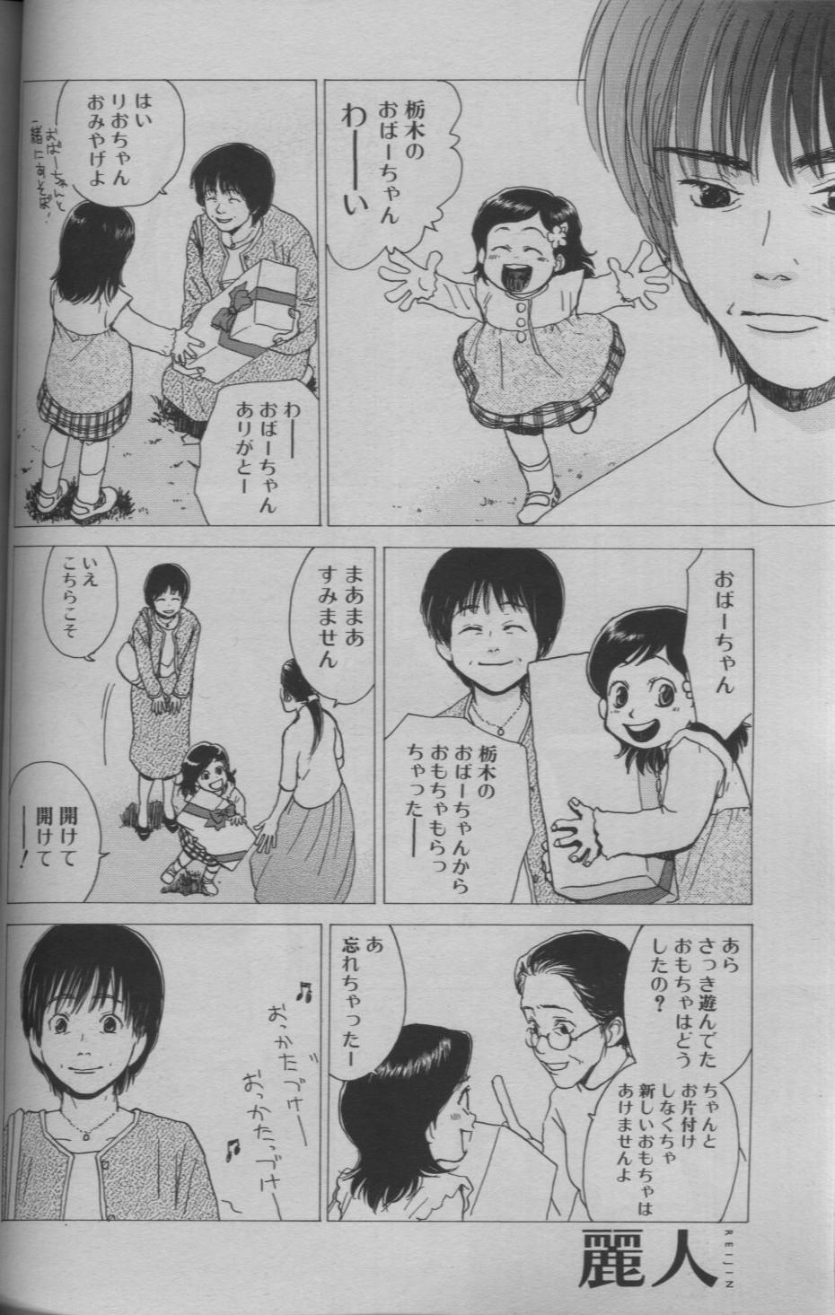 麗人 2005-09 65