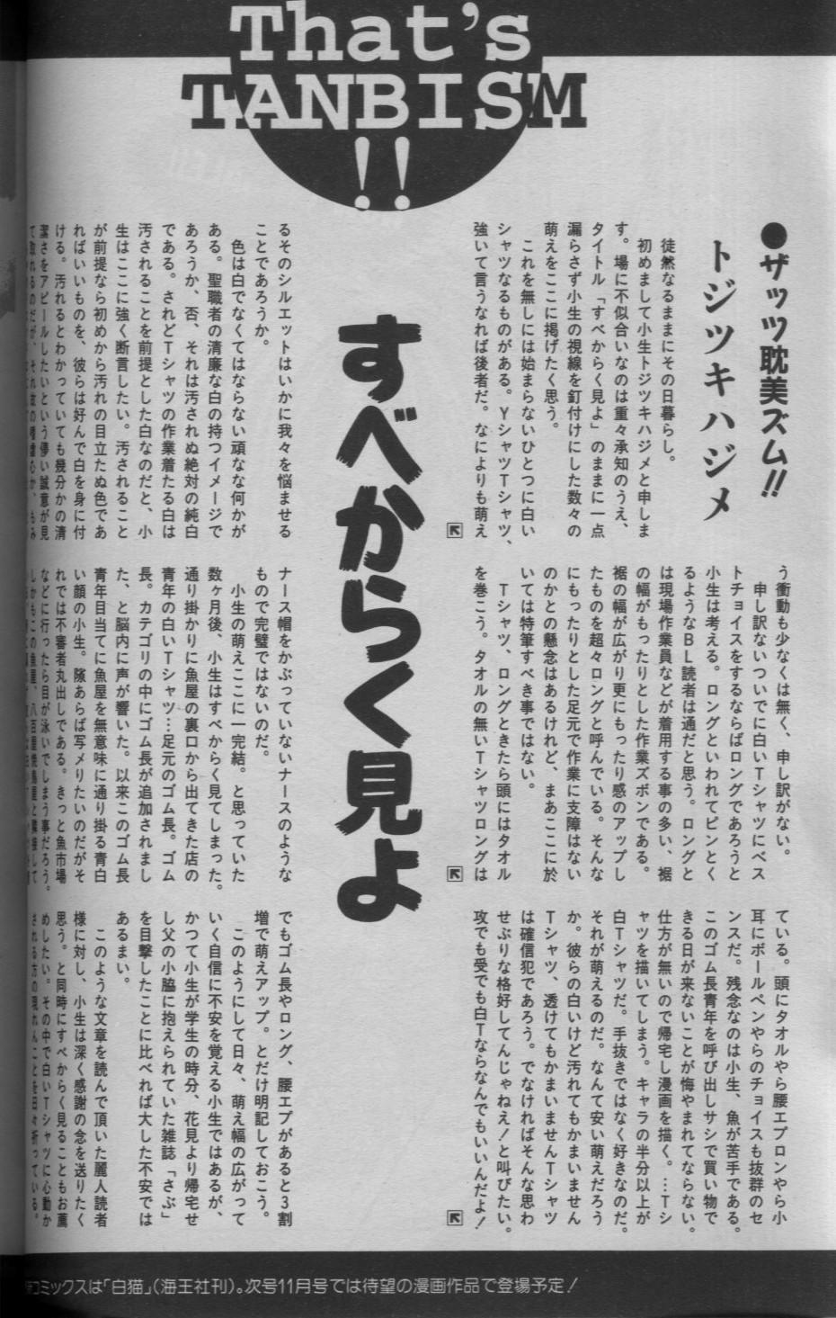 麗人 2005-09 85