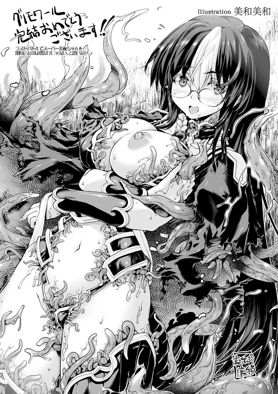 [Erect Sawaru]Shinkyoku no Grimoire III-PANDRA saga 2nd story-ch.20-End+Bonus [English] 99