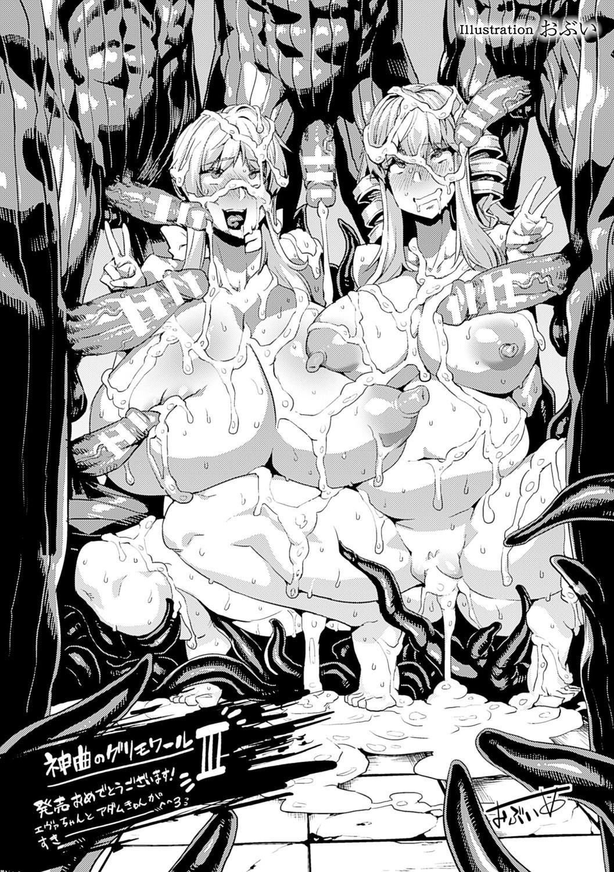 [Erect Sawaru]Shinkyoku no Grimoire III-PANDRA saga 2nd story-ch.20-End+Bonus [English] 101