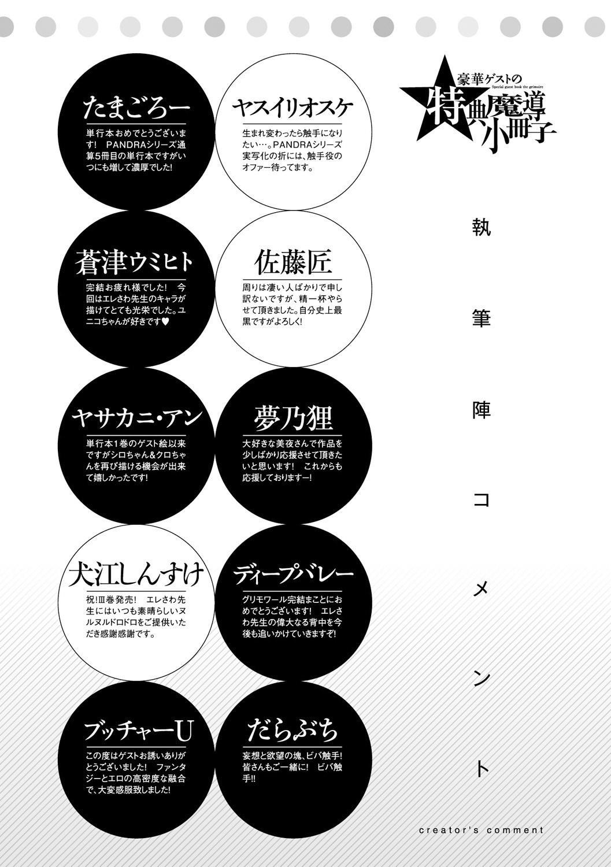 [Erect Sawaru]Shinkyoku no Grimoire III-PANDRA saga 2nd story-ch.20-End+Bonus [English] 107