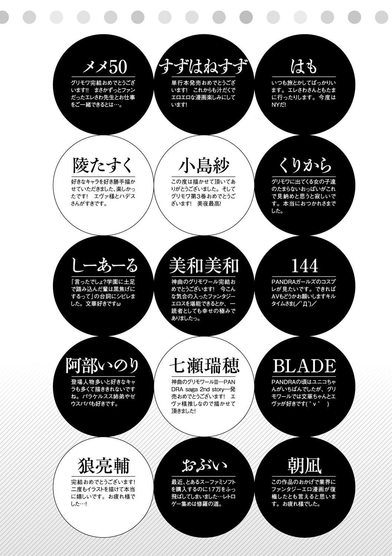 [Erect Sawaru]Shinkyoku no Grimoire III-PANDRA saga 2nd story-ch.20-End+Bonus [English] 108