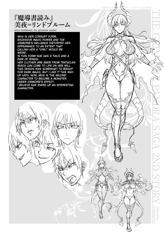 [Erect Sawaru]Shinkyoku no Grimoire III-PANDRA saga 2nd story-ch.20-End+Bonus [English] 112