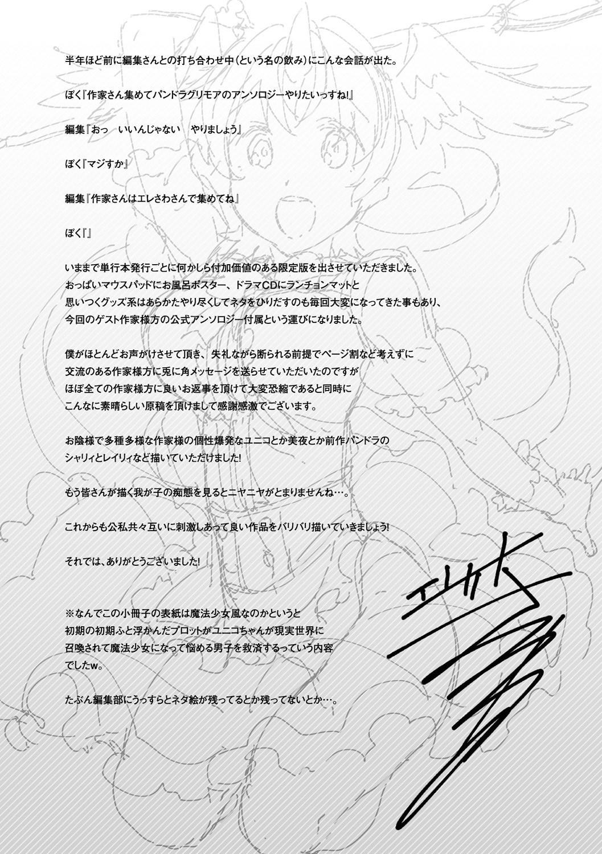 [Erect Sawaru]Shinkyoku no Grimoire III-PANDRA saga 2nd story-ch.20-End+Bonus [English] 116