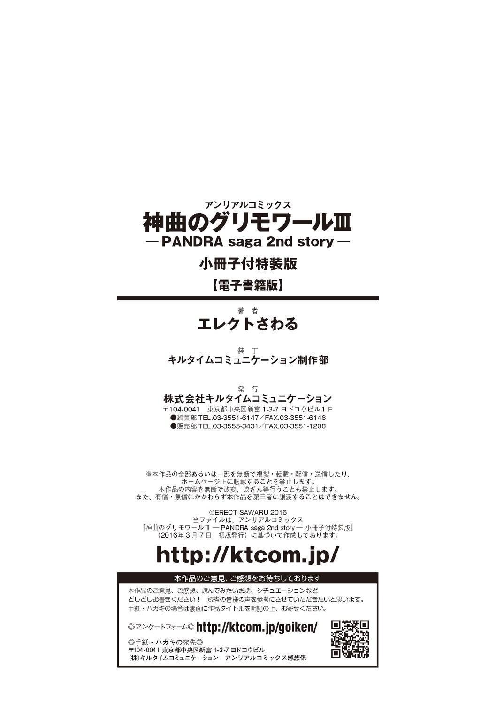 [Erect Sawaru]Shinkyoku no Grimoire III-PANDRA saga 2nd story-ch.20-End+Bonus [English] 53