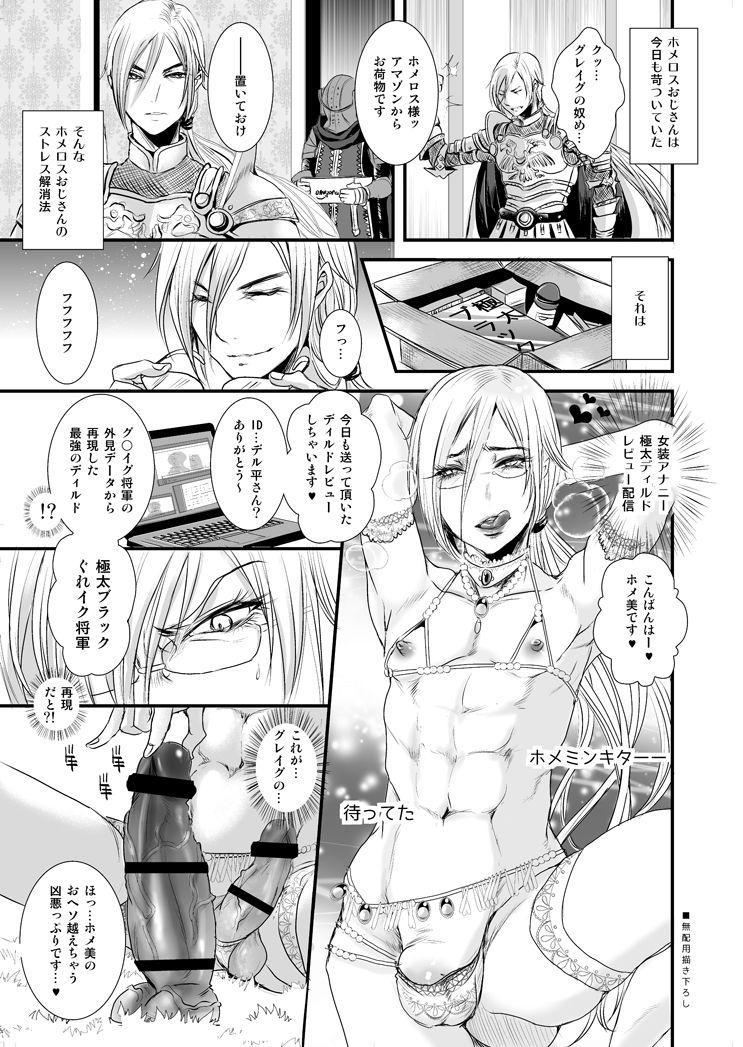 ドスケベメスおじさんホメロス漫画 0