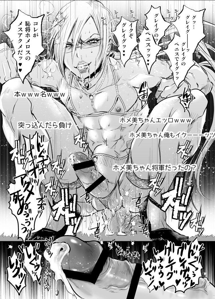 ドスケベメスおじさんホメロス漫画 2