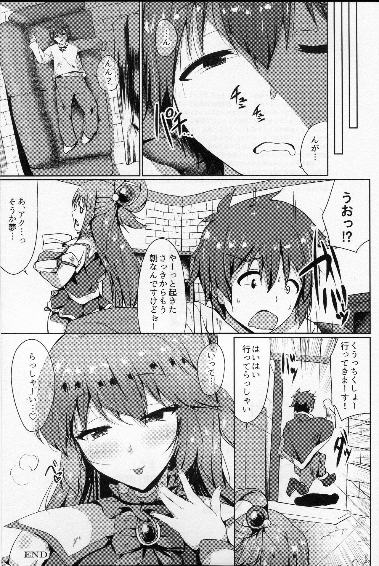 Mizu no Megami to Yume no Naka 23