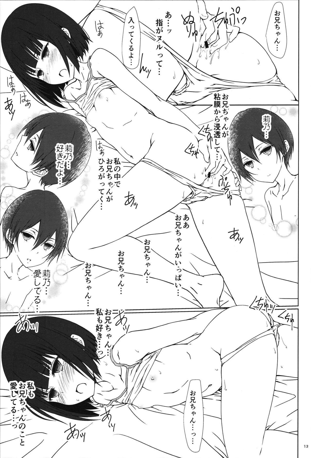 Tanaka Imouto ga Warito Sakarige 11