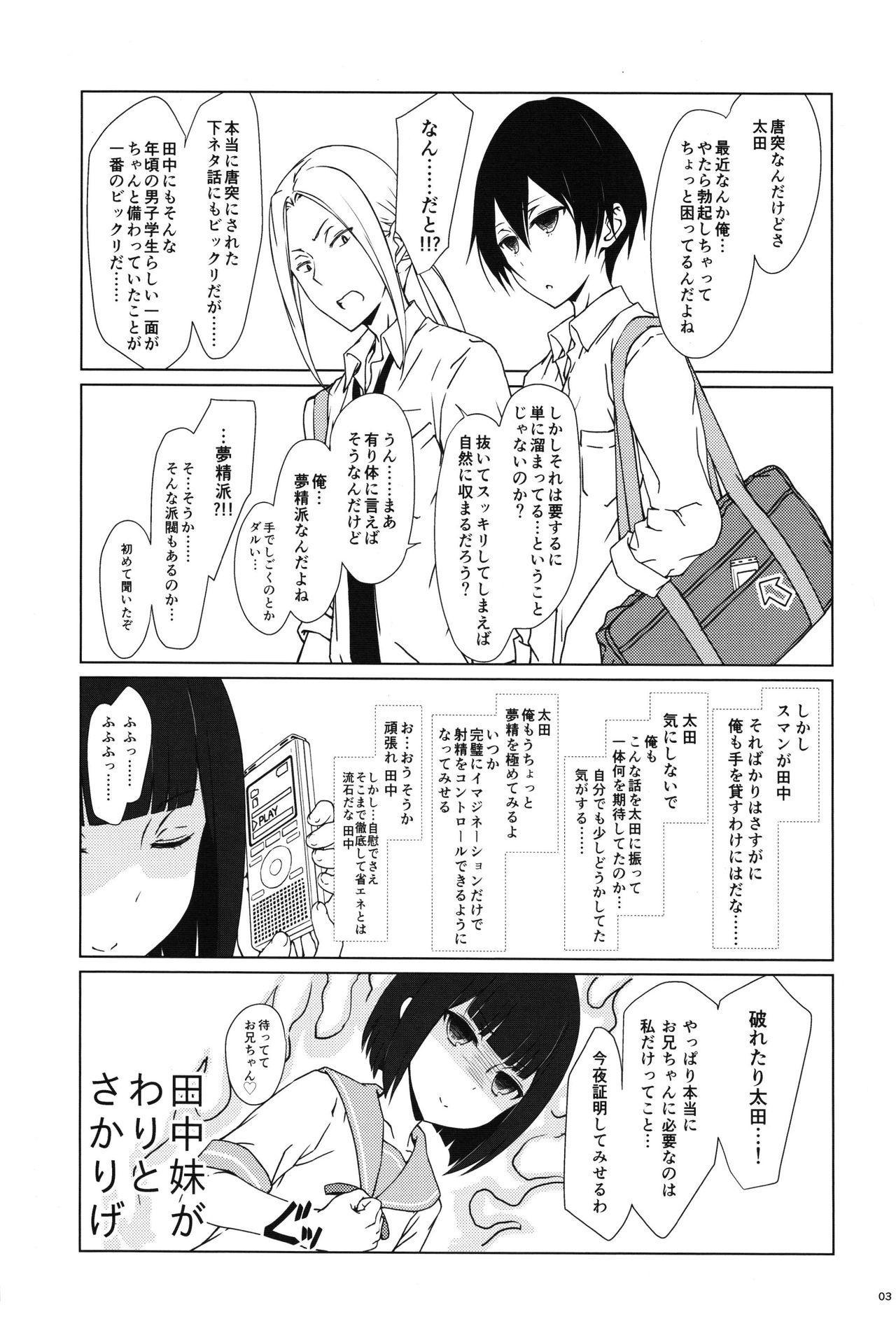 Tanaka Imouto ga Warito Sakarige 1