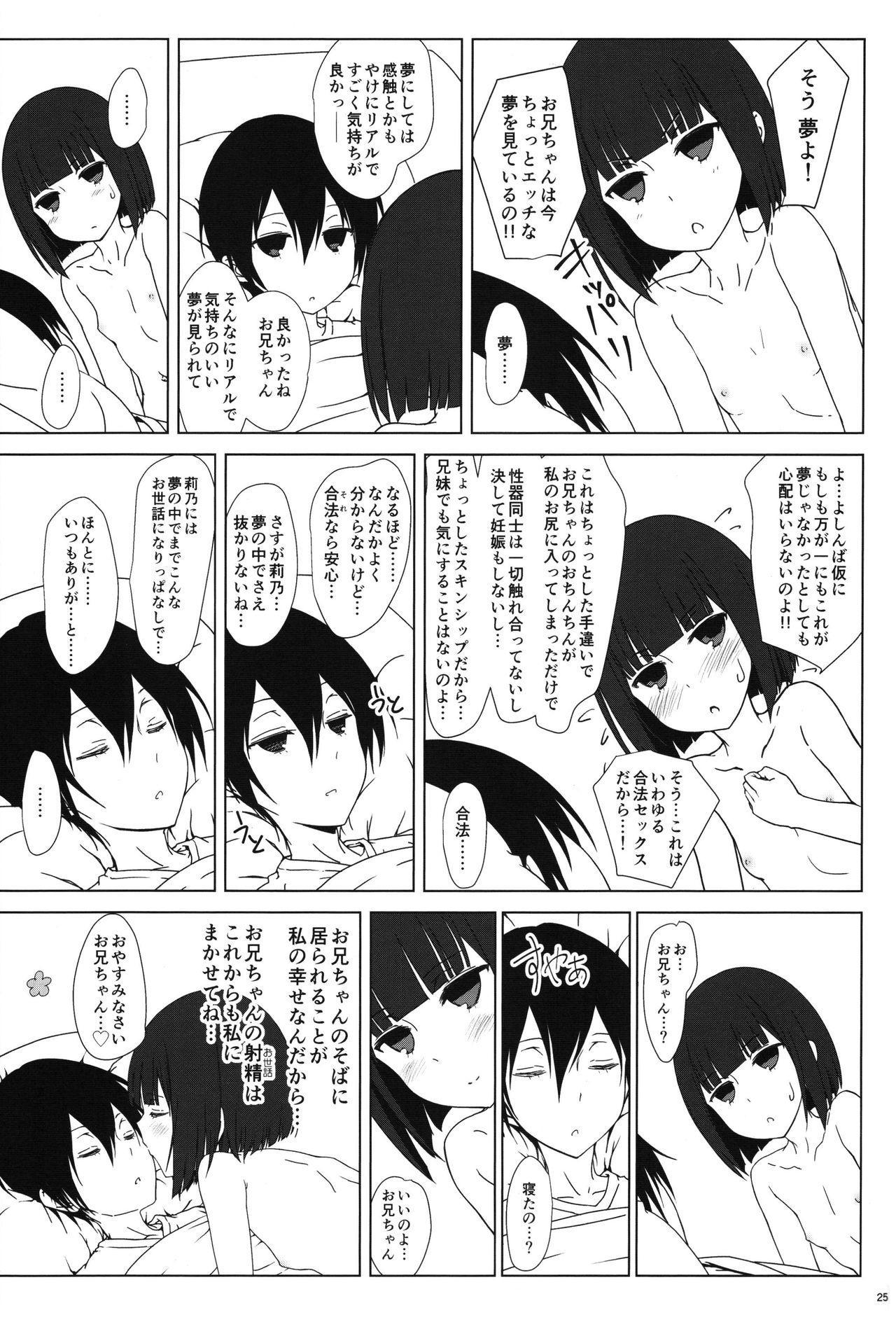 Tanaka Imouto ga Warito Sakarige 23