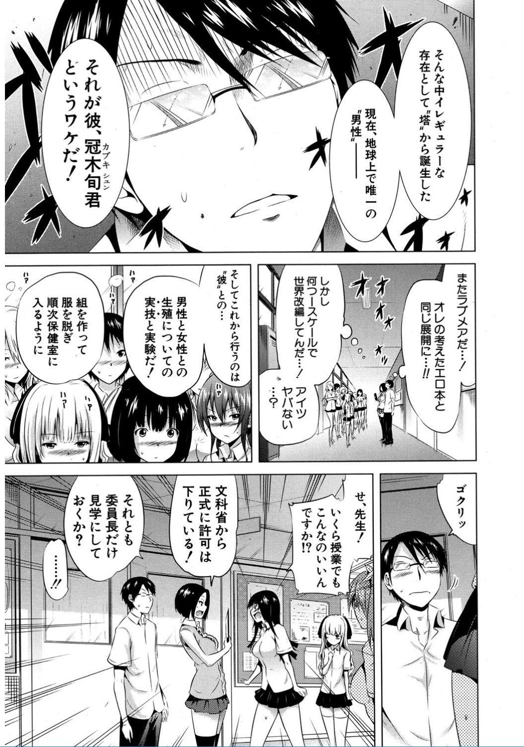 Lovemare♥ Joshou Classmate Doujin + Ch.1-9 104