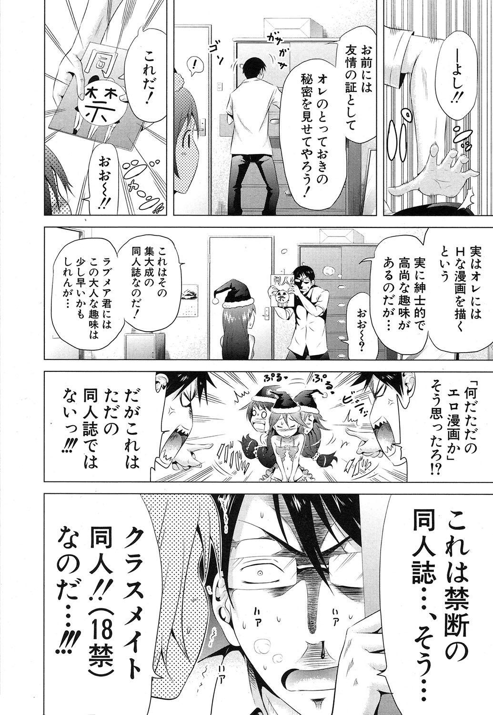 Lovemare♥ Joshou Classmate Doujin + Ch.1-9 13