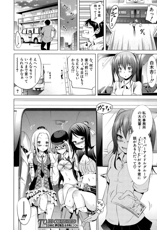 Lovemare♥ Joshou Classmate Doujin + Ch.1-9 169