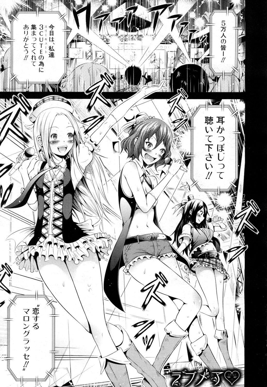 Lovemare♥ Joshou Classmate Doujin + Ch.1-9 170