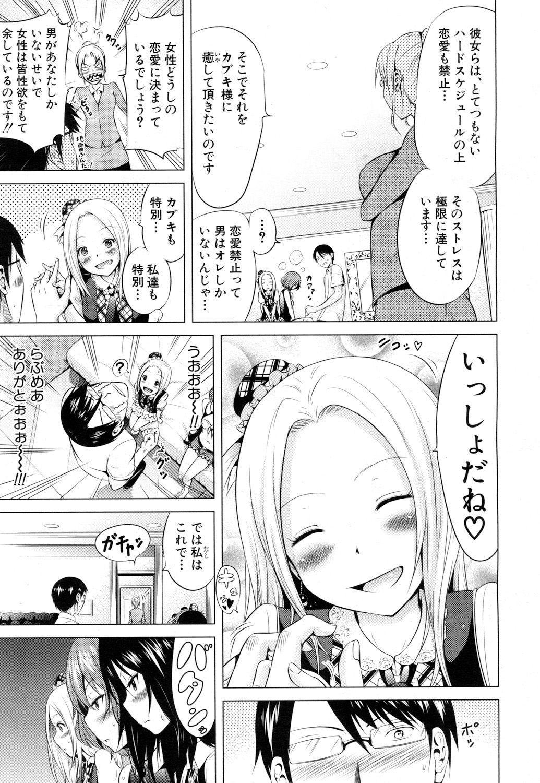 Lovemare♥ Joshou Classmate Doujin + Ch.1-9 172