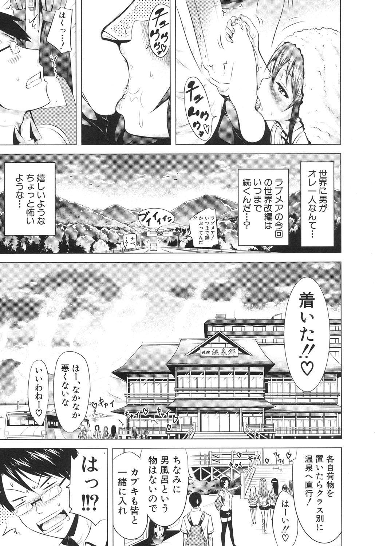 Lovemare♥ Joshou Classmate Doujin + Ch.1-9 194