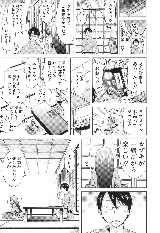Lovemare♥ Joshou Classmate Doujin + Ch.1-9 230