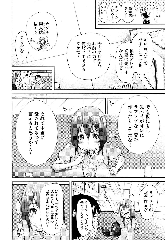 Lovemare♥ Joshou Classmate Doujin + Ch.1-9 325