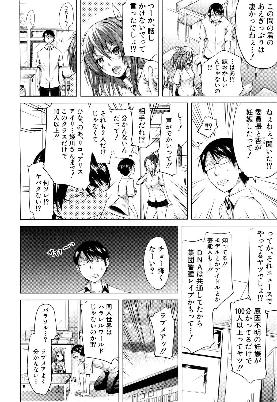 Lovemare♥ Joshou Classmate Doujin + Ch.1-9 333