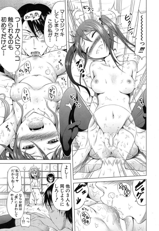 Lovemare♥ Joshou Classmate Doujin + Ch.1-9 54
