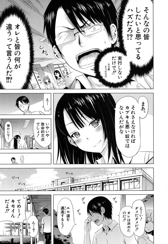 Lovemare♥ Joshou Classmate Doujin + Ch.1-9 8