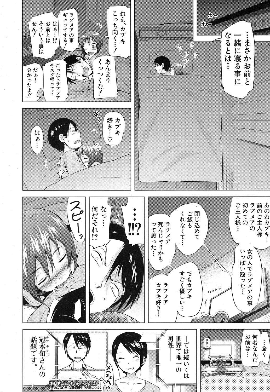 Lovemare♥ Joshou Classmate Doujin + Ch.1-9 97