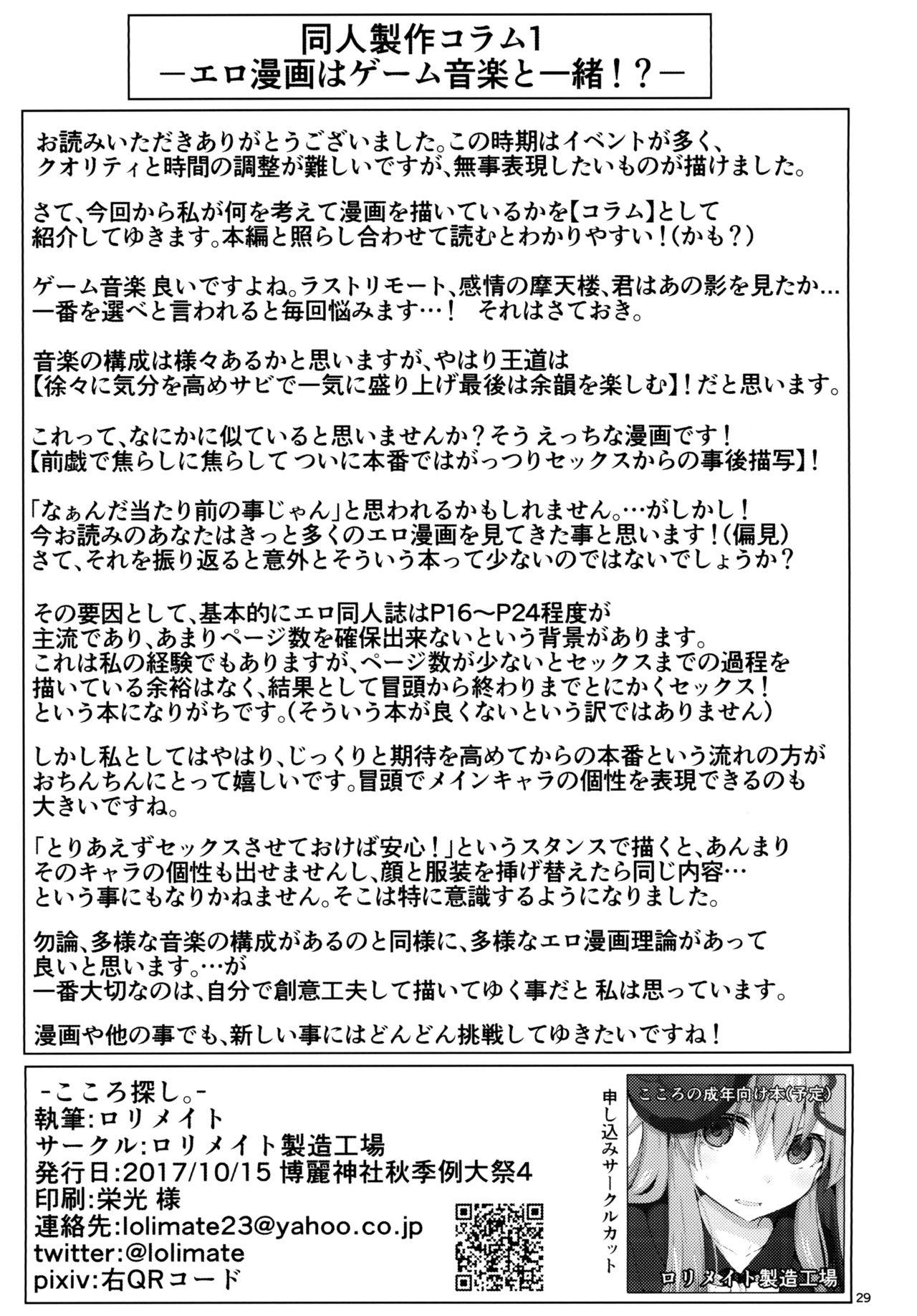 Kokoro Sagashi. 27