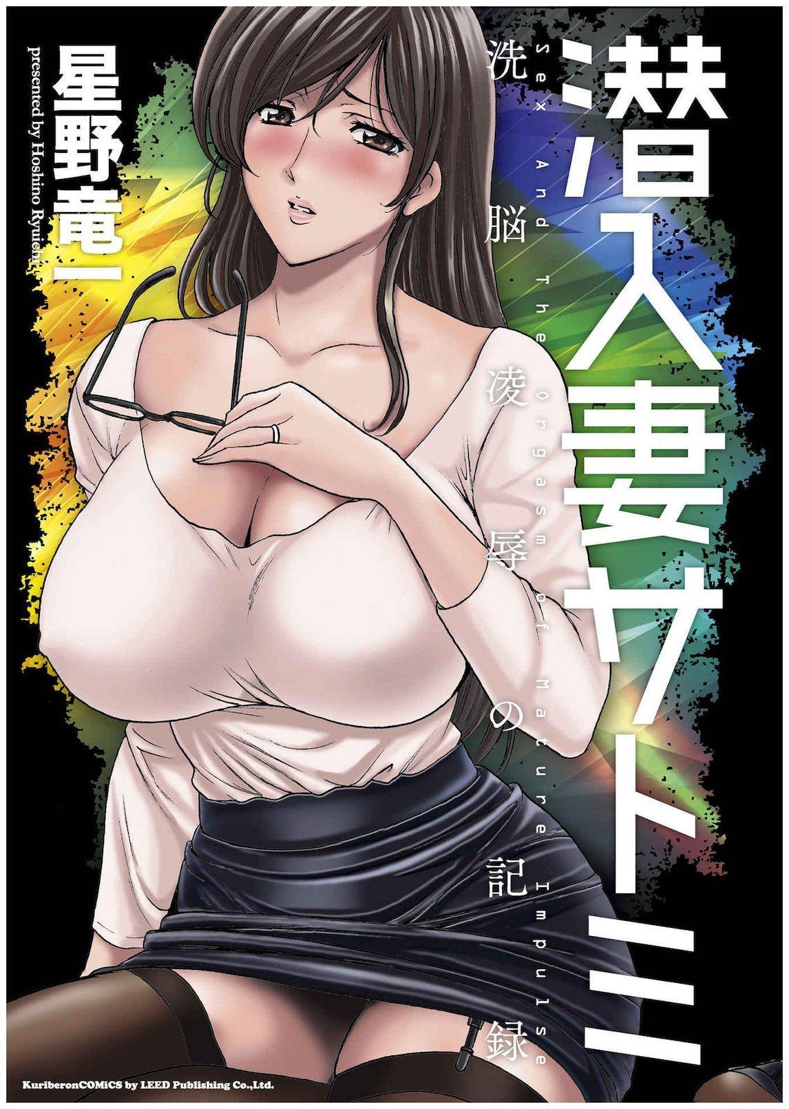 Sennyu Tsuma Satomi Kiroku   臥底人妻里美 洗腦凌辱的記錄 下集 0