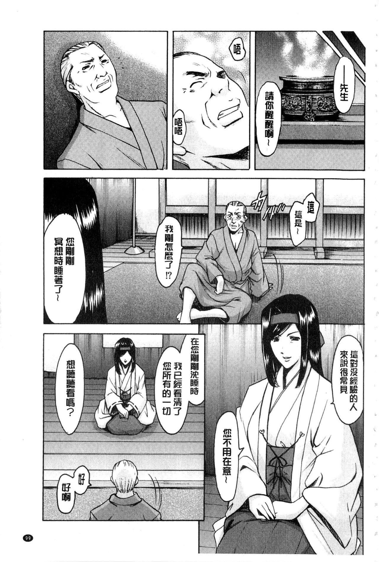 Sennyu Tsuma Satomi Kiroku   臥底人妻里美 洗腦凌辱的記錄 下集 101