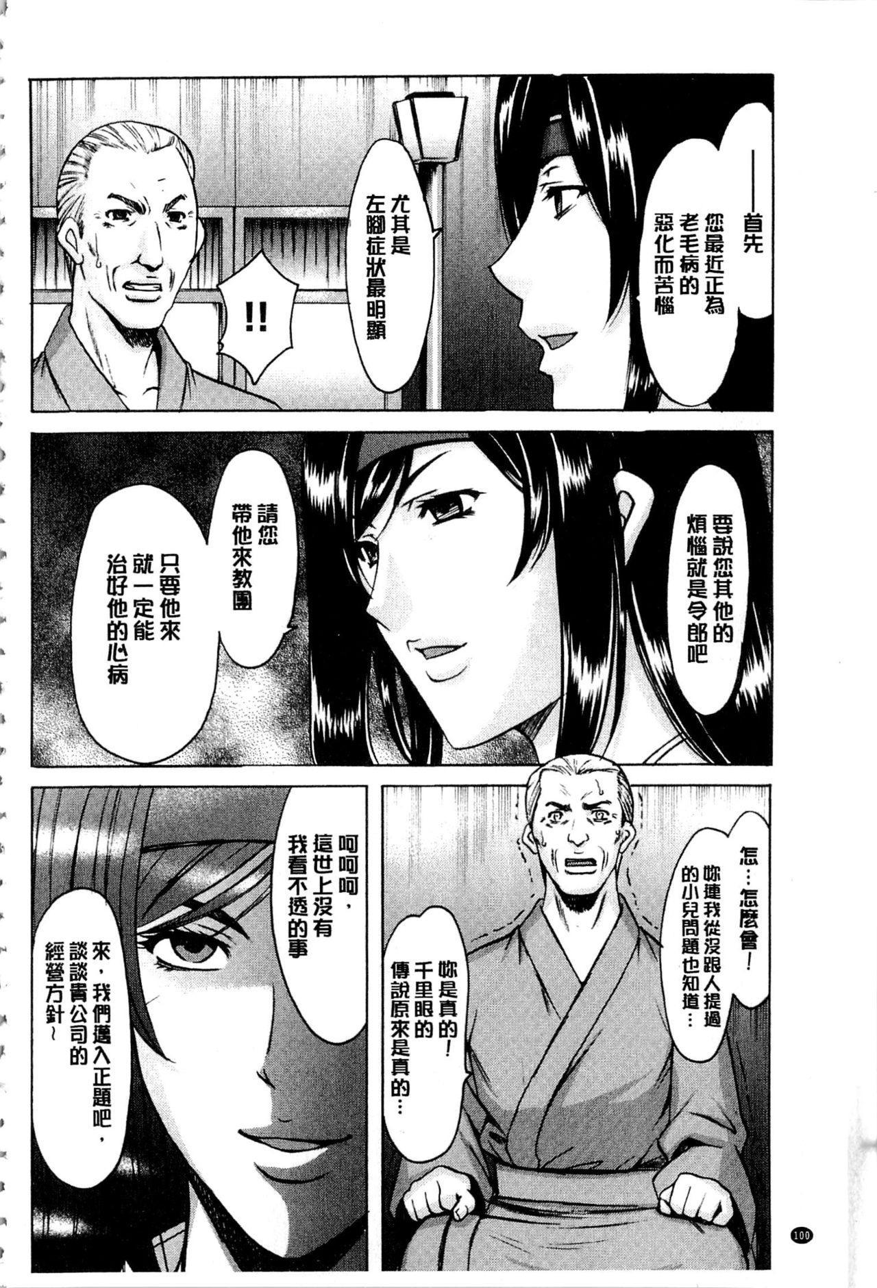 Sennyu Tsuma Satomi Kiroku   臥底人妻里美 洗腦凌辱的記錄 下集 102