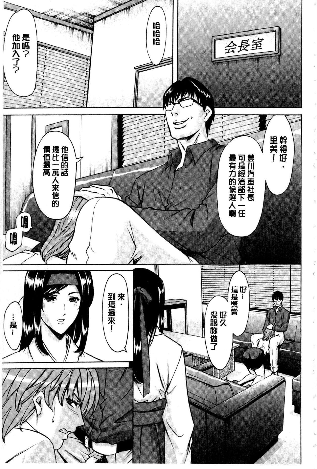 Sennyu Tsuma Satomi Kiroku   臥底人妻里美 洗腦凌辱的記錄 下集 103