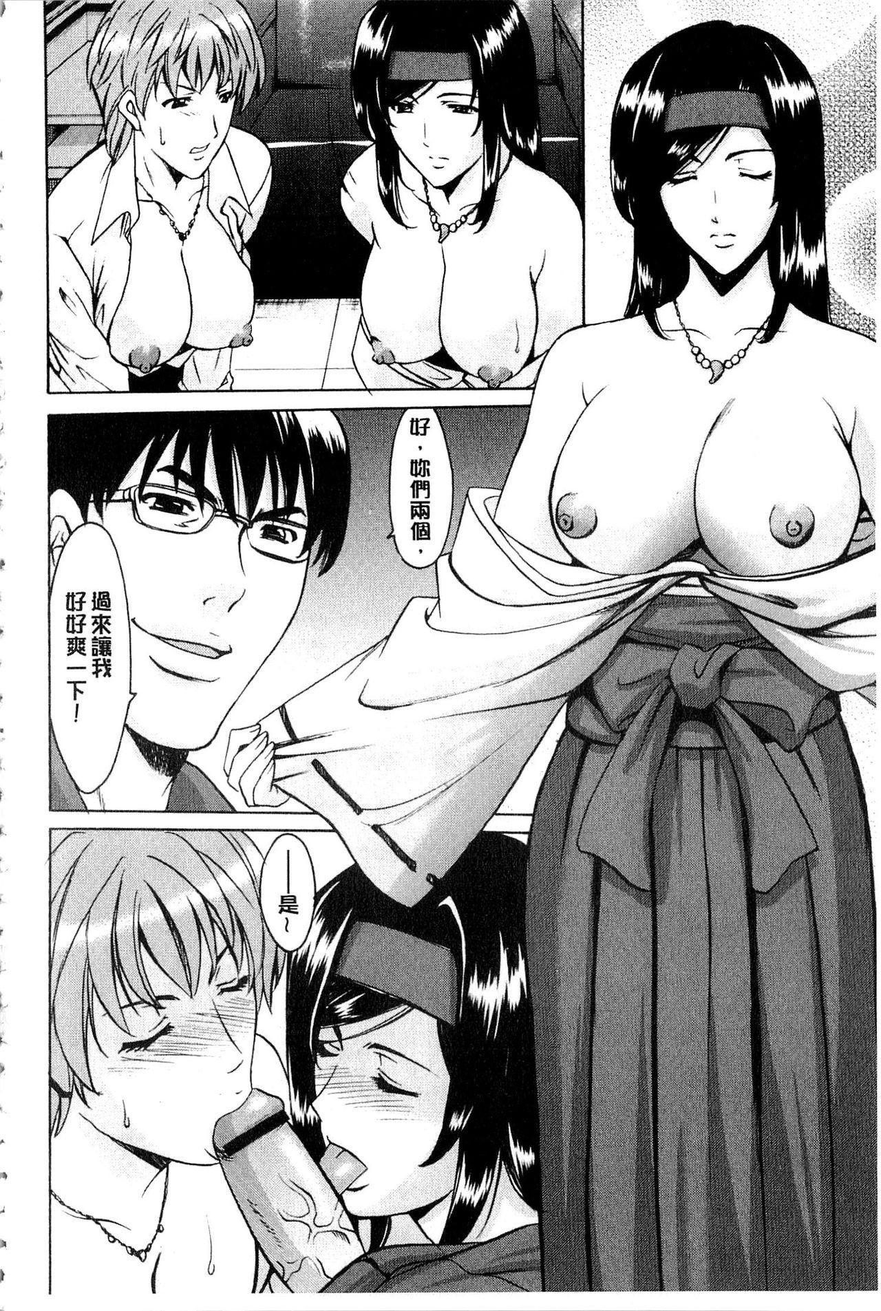 Sennyu Tsuma Satomi Kiroku   臥底人妻里美 洗腦凌辱的記錄 下集 104