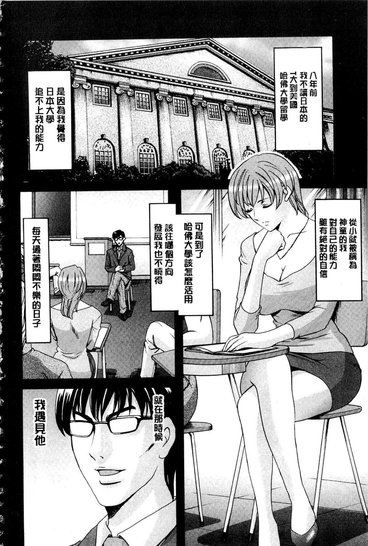 Sennyu Tsuma Satomi Kiroku   臥底人妻里美 洗腦凌辱的記錄 下集 116