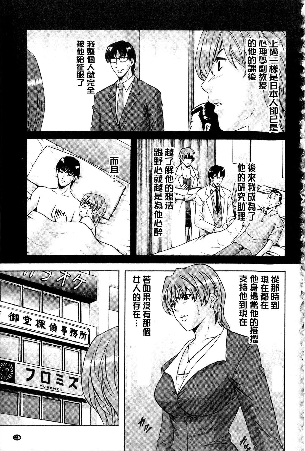 Sennyu Tsuma Satomi Kiroku   臥底人妻里美 洗腦凌辱的記錄 下集 117