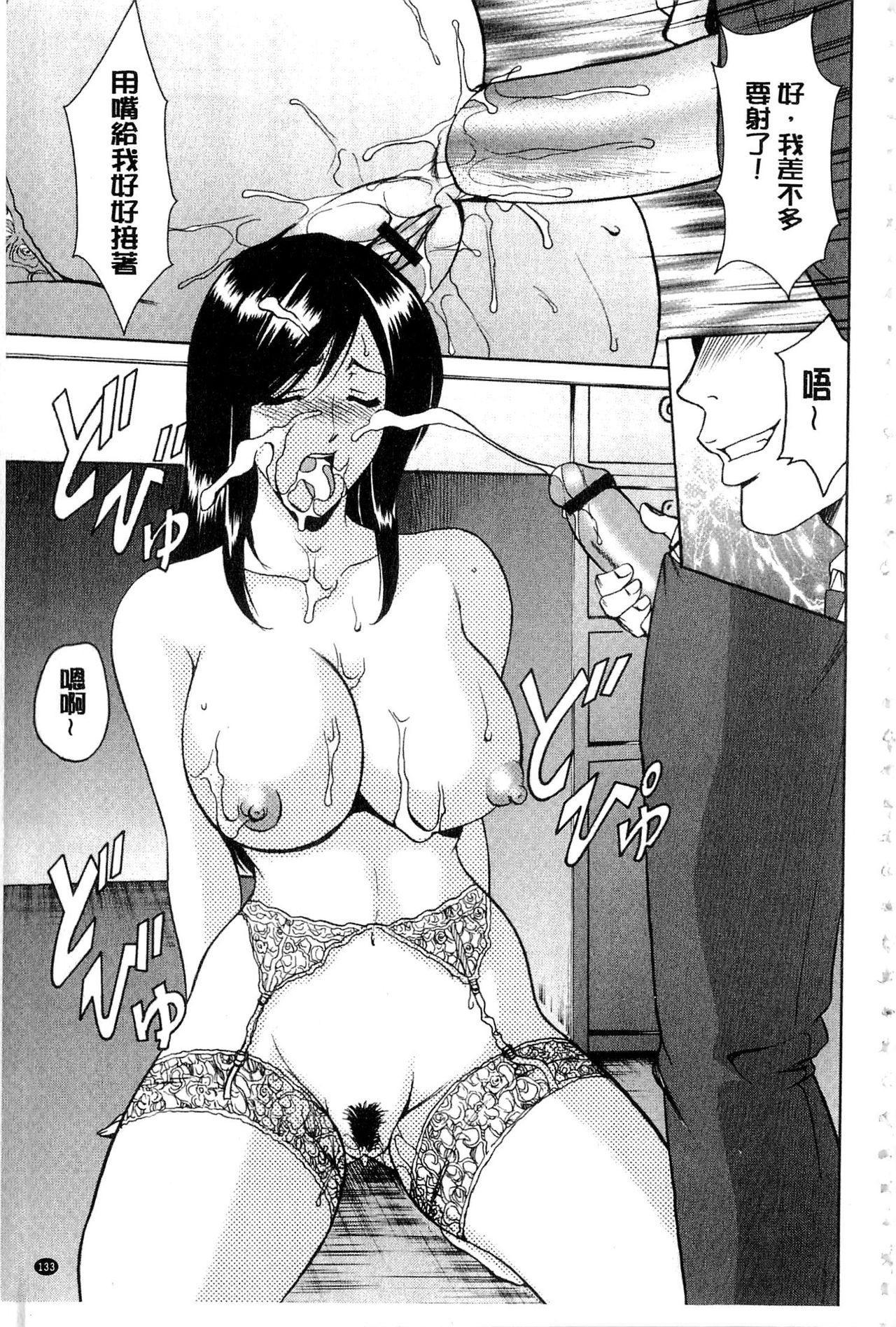 Sennyu Tsuma Satomi Kiroku   臥底人妻里美 洗腦凌辱的記錄 下集 135